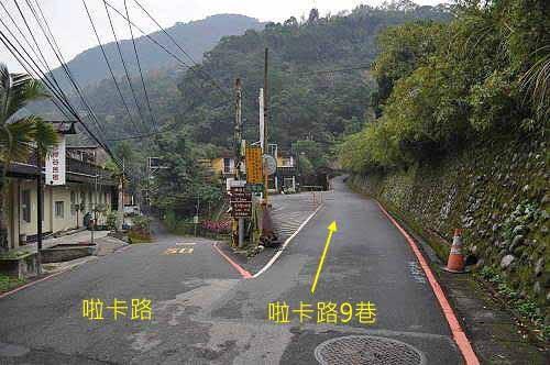 啦卡路9巷巷口。巷内左侧为桂山电厂乌来分厂。 (图片提供:tony)