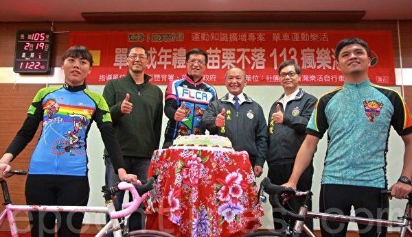 县长徐耀昌与教育处长刘火钦和自行车选手合影。(许享富 /大纪元)