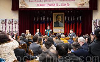 捍衛宗教自由 26國簽《台灣宣言》