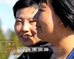 在遙遠的北極圈內,一位柔弱的女子和她的妹妹一起,用堅忍與善良,演繹了一段現代「劈山救母」的傳奇。(新唐人電視台視頻截圖)