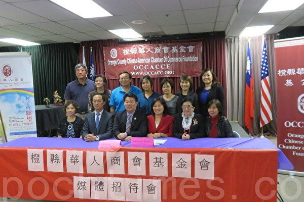 橙縣華人商會基金會17日宣布將提供10位「OCCACC Scholars」大學獎學金名額。(袁玫/大紀元)