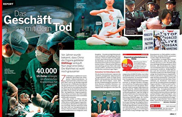 德国发行量最大的电视节目周刊Hörzu以两整版预告3SAT播放《活摘》。(大纪元图片)
