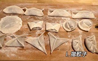 【美食天堂】八种包饺子的方法