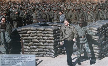 1983年,三軍統帥里根總統為駐守在韓國、朝鮮邊界三八線緩衝區的非軍事區中的美國部隊鼓舞士氣(Juliet Zhu/大紀元,圖片來源:Ronald Reagan Presidential Library)