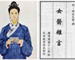 谈允贤和她的《女医杂言》,是江南杏林不灭的神话与骄傲。(大纪元合成图)