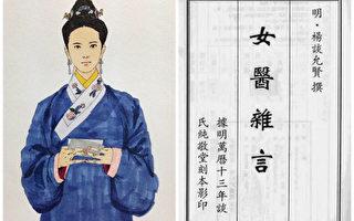 談允賢和她的《女醫雜言》,是江南杏林不滅的神話與驕傲。(大紀元合成圖)
