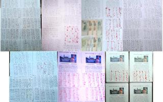 福建寧德市民眾2007人簽名舉報江澤民