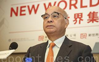 新世界发展主席郑家纯。(余钢/大纪元)