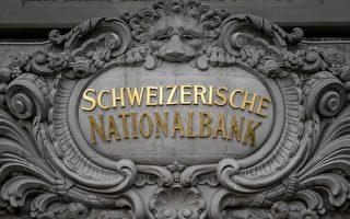 中共外交部辟谣?瑞士公布财产令高官惶恐