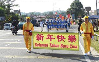 馬來西亞法輪功學員 新年遊行弘揚傳統文化