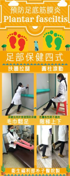 预防足底筋膜炎足部保健四式。(朴子医院提供)