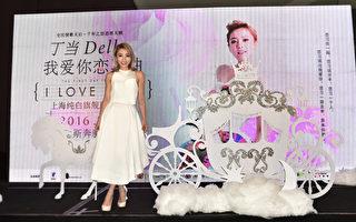 丁噹三月上海開唱 規劃與粉絲補過情人節