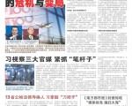 第54期中國新聞專刊頭版。