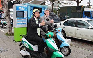 国际无车日发起人参访台湾嘉义E-bike