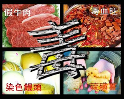 有毒食品合图。(大纪元合成图片)