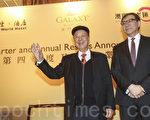 银娱主席吕志和、副主席吕耀东。(余钢/大纪元)