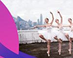 香港芭蕾舞团  三月初登场万锦剧院