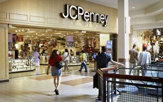 美国连锁百货巨头潘尼百货(JC Penney)。(Scott Olson/Getty Images)