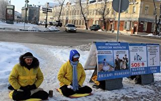 俄羅斯法輪功學員中領館前徵集訴江簽名