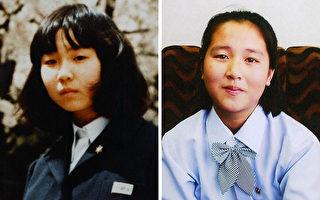 日本警方26日表示,懷疑被朝鮮綁架的日本失蹤者新增10人,達到886人。圖為被朝鮮綁架的橫田惠(左)和金惠(右)。(JIJI PRESS/AFP)
