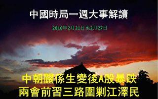 中国一周大事解读:中朝关系变 习三路围剿江