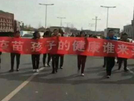 3月23日,山东东营市利津县数十名孩子家长游行示威至县政府,要求政府就毒疫苗事件给民众一个说法,遭到警察镇压。(网络图片)