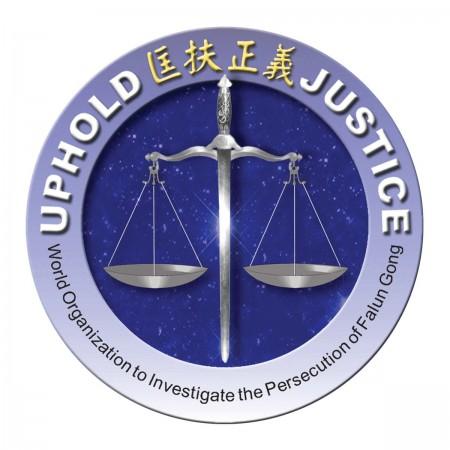 追查迫害法轮功国际组织标志。(《追查国际》提供)