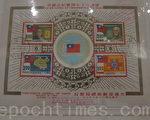 台湾庆余堂邮币中心王鹏程表示,中国大陆礼品社大量收购蒋公、蒋夫人邮票,甚至搭配同受大陆邮友喜爱的国父孙中山邮票,一起高价出售。。图为中华民国建国六十年国庆纪念邮票。(钟元/ 大纪元)