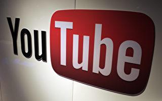 用户施压YouTube 要求取消央视诋毁港人广告