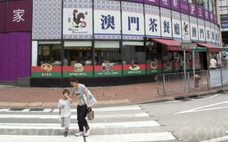 澳门茶餐厅(余钢/大纪元)