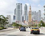 迈阿密市中心(大纪元数据库)