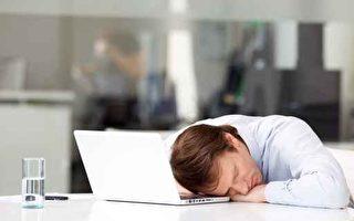 午睡超过40分钟 研究:有损心脏健康