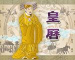 """传统皇朝的历书都由皇帝颁布,与皇帝年号联系在一起,并且由官方刻印,因此传统历法被称作""""皇历"""",因此也叫""""黄历""""。(柚子/大纪元)"""