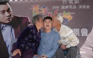 许富凯高龄的爷爷奶奶从屏东到高雄献吻,为他打气。(大取国际娱乐提供)