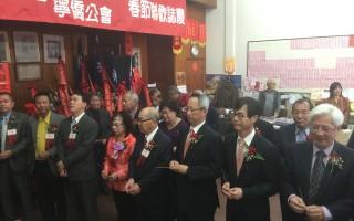 罗省台山宁阳会馆宁侨公会新春祭祖