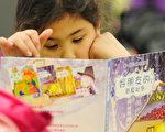 孩子的大脑比成年人更灵活,更容易吸收知识,因此童年是掌握语言的关键时期。(ROBYN BECK/AFP/Getty Images)