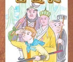 《西游记》以唐僧取经为主线,总共经历九九八十一难。这也应了佛家的九九归一思想。(素素/大纪元)