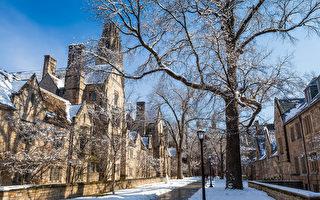 耶魯大學涉歧視亞裔 美聯邦機構介入調查