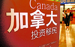 涉造假中國「成功企業家」被加國遣返