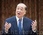 """中国大陆最大视频网站爱奇艺宣布将于今年3月底进入台湾OTT市场,对此,文化部长洪孟启表示,目前""""无法可管""""。(陈柏州/大纪元)"""