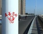 近期,北京的街頭巷尾出現了一系列法輪大法的真相標語。(來自明慧網)