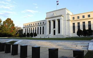 美联储宣布将在10月份启动资产负债表缩表计划。(KAREN BLEIER/AFP/Getty Images)