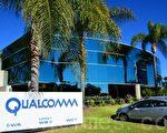 总部设在加州圣地亚哥的无线电通讯巨擎高通公司(Qualcomm Inc.)在圣地亚哥的一处公司大楼。(李旭生/大纪元)