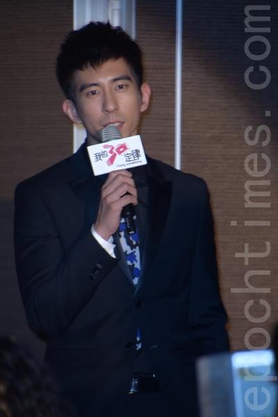 修杰楷出席東森電視偶像劇《我的30定律》首映記者會。(黃宗茂/大紀元)
