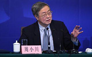 中共央行行长周小川已经超期服役,他的继任者浮出水面。(WANG ZHAO/AFP/Getty Images)
