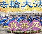 2016年1月台灣弟子向師父拜年活動。(許基東/大紀元)