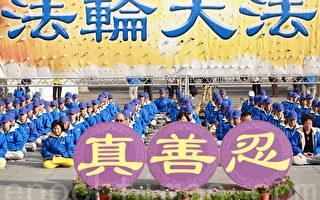 2016年1月台湾弟子向师父拜年活动。(许基东/大纪元)
