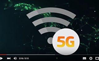由于物联网上网商机庞大,全球各大通讯营运商正加紧5G技术的建置,美国最大的移动通讯营运商威讯通信(Verizon)希望提前于2017年提供用户5G服务。(视频截图)