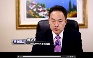 ACI南加州学院郭培钧院长在接受新唐人电视《世事关心》节目的采访(NTDTV)。