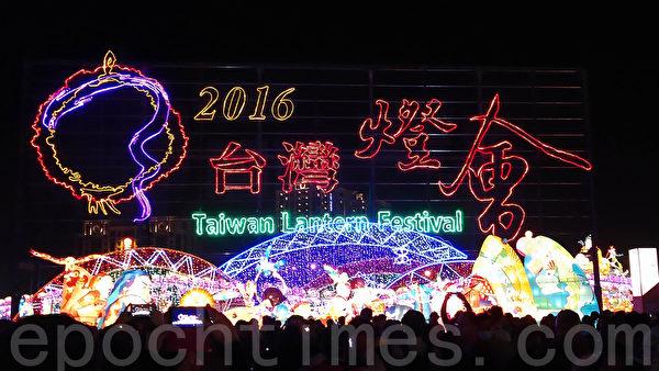 2016台湾灯会。(唐宾/大纪元)